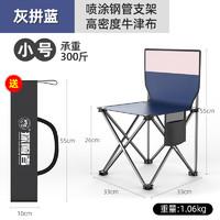 TAN XIAN ZHE 探險者 戶外折疊椅便攜式小板凳