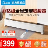 美的(Midea)踢腳線取暖器 HDY22L(白色款)