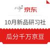 京東 10月新品研習社 種草領京豆