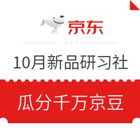 移動專享 : 京東 10月新品研習社 種草領京豆