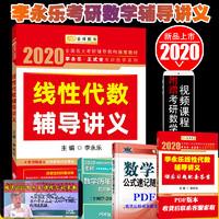 《2020李永樂線性代數輔導講義》
