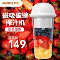 九陽(Joyoung) 迷你便攜玻璃充電果汁機  L3-C6 白色