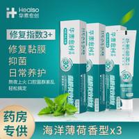 華素愈創 牙膏3+優效修復 口腔黏膜損傷 牙齦牙周護理 海洋薄荷味80g*3 3支裝 240g