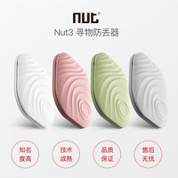 nut2鑰匙感應防丟器雙向報警智能藍牙尋物貼片