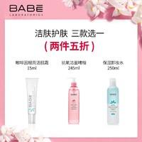 Babe爆款任選眼周活肌霜15ml/抗氧潔膚啫喱245ml/保濕卸妝水250ml *2件