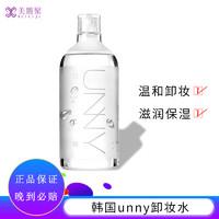 正品韓國unny卸妝水女眼唇臉部卸妝油深層清潔溫和不刺激500ml