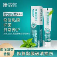 華素愈創 牙膏3+優效修復口腔黏膜損傷牙齦牙周護理海洋薄荷味80g 單只裝