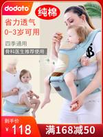 dodoto多功能嬰兒腰凳 寶寶前抱式背帶輕便小孩抱帶透氣四季通用