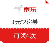 京東快遞 免費領3元無門檻寄件券