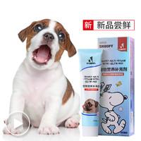 賽恩貝犬用多維營養膏130g