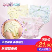 贝祥婴儿尿布裤防水透气新生儿宝宝尿布兜防漏隔尿尿布裤