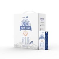 新希望蝶泉 經典特濃純牛奶250克*12盒 成人牛奶優質蛋白含量兒童早餐乳品整箱裝