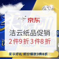 促銷活動:京東 青春不散 潔云相伴 潔云紙品促銷