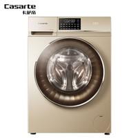 卡薩帝(Casarte)滾筒洗衣機全自動 10公斤直驅變頻 云裳洗護 香檳金C1 U10G3