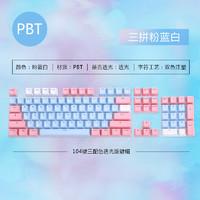 黑爵AK35I三拼色粉藍白機械鍵盤鍵帽 104鍵青軸黑軸茶軸雙色透光鍵帽 104全鍵雙色/二色 ABS/PBT透光鍵帽