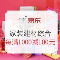 促銷活動:京東 家裝建材品牌風暴綜合會場