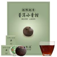 熙溪 正宗普洱小青柑茶葉250g(20顆)原產地認證 品質保證