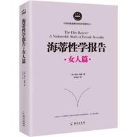 《海蒂性學報告典藏版:女人篇》