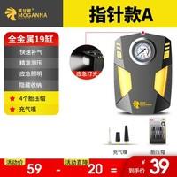 莫甘娜 12v車載充氣泵 指針款