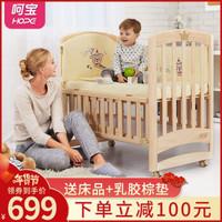 呵寶 嬰兒多功能寶寶床 無漆床+床品+乳膠棕墊 100*56cm
