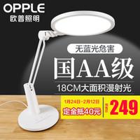 歐普照明(OPPLE)國AA級雙臂圓盤 國AA級雙臂圓盤專業臺燈 *4件
