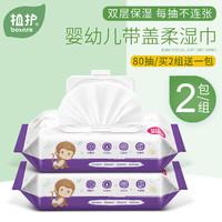 植護 新生兒童寶寶柔濕巾紙帶蓋80抽片*2包裝嬰兒濕紙巾手口幼兒