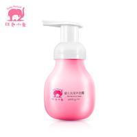 紅色小象 嬰兒沐浴露洗發水二合一