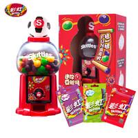 彩虹糖迷你小豆機禮盒裝水果味罐裝6袋