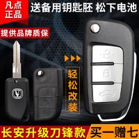 長安悅翔V3V5/CX20/CX30奔奔mini/歐力威改裝折疊鑰匙遙控器外殼