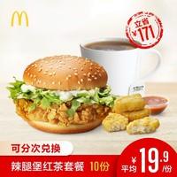 麥當勞 辣腿堡紅茶套餐 10次券