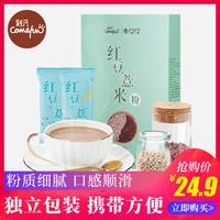 CAFINE 刻凡 紅豆薏米粉 500g