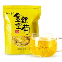 弘禮堂 金絲皇菊大菊花茶 一朵一杯 50克/袋(約150朵)