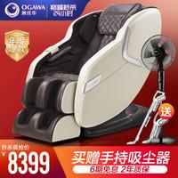 奧佳華(OGAWA)按摩椅家用全身零重力太空艙全自動多功能電動按摩沙發適享椅OG-7106 白色