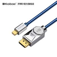 開博爾mini dp轉dp線蘋果筆記本surface轉4K顯示器迷你DP連接線
