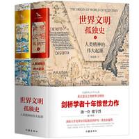 《世界文明孤獨史:人類精神的偉大起源》(精裝全兩冊)
