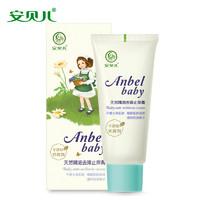 安貝兒熱痱子膏嬰兒去痱止癢寶寶兒童成人一擦靈露痱子水祛痱膏