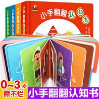 《小手翻翻認知書》 中英雙語 全套4冊