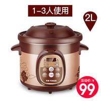 TONZE/天際  DGD20-20ZWD 電燉鍋 2L