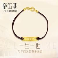 潮宏基 一生一世 黃金手鏈手串足金手繩女皮繩串珠 計價