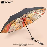 十一宮 二次元小清新折疊晴雨傘
