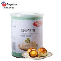 百鉆醇香豬油 食用拌飯炒菜動物油 月餅蛋黃酥起酥油烘焙原料500g *2件