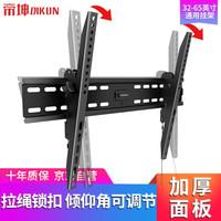 dikun 帝坤 DK-NB0037T 32-65 英寸通用電視支架