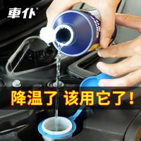車仆汽車玻璃水 0℃ 2L   2瓶裝