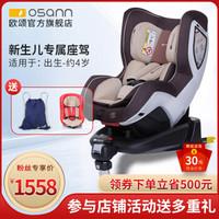 osann歐頌德國嬰兒安全座椅0-4歲可躺