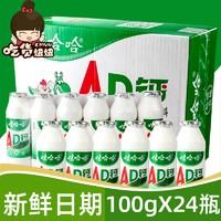 娃哈哈AD鈣奶100g*24瓶哇哈哈兒童酸奶早餐牛奶整箱飲料散裝批發