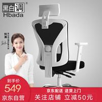 黑白調 辦公椅電腦椅老板椅電競椅人體工學靠背游戲家用可躺旋轉 白色升級版