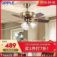 OPPLE 吊扇燈 風扇燈客廳餐廳臥室家用簡約現代帶LED風扇吊燈 木葉42寸雅靜帶遙控