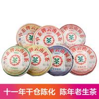 中糧中茶牌 云南普洱茶 2007年9081印級圓茶生茶餅380g 7餅提裝
