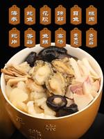 百鮮薈正宗佛跳墻加熱即食鮑魚撈飯海鮮水產鮮活大盆菜原材料禮盒