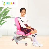 美好童年兒童學習椅